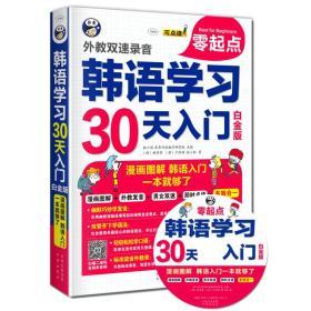 韩语学习零起点30天入门:漫画图解,韩语自学入门,一本就够了 白金版