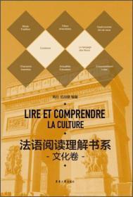 法语阅读理解书系 文化卷