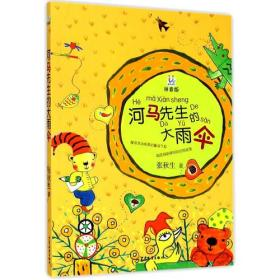 新书--桃桃丛书·拼音版:河马先生的大雨伞