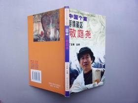 中国个案 呼情藏区--敬庭尧