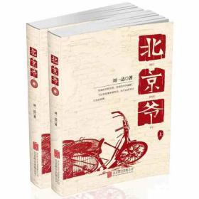 北京爷(全2册)