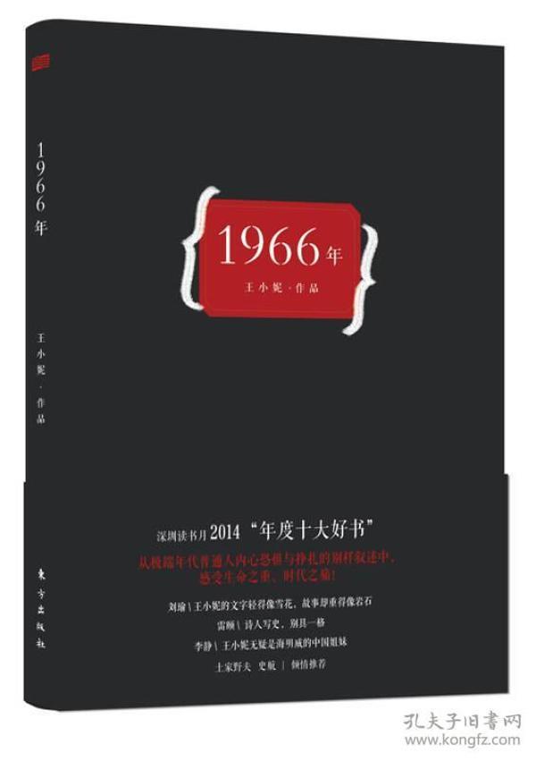 正版 1966年 王小妮