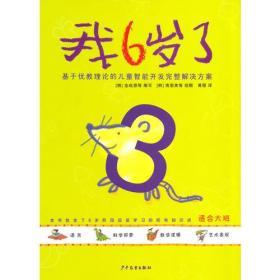 新书--学前儿童智能开发完整解决方案系列:我6岁了
