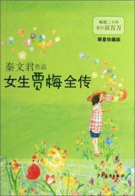 女生贾梅全传(限量珍藏版)