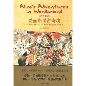 爱丽丝漫游奇境:百年典藏绘本