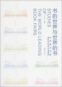 书的世界与世界的书:全球书业会展:国际对标和中国案例