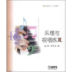 乐理与视唱练耳赵玮彭木木上海音乐出版社9787806676646