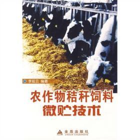 农作物秸杆饲料微贮技术G