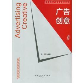 广告创意9787112220083 张雯 中国建筑工业出版社