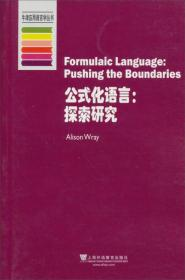 牛津应用语言学丛书·公式化语言:探索研究