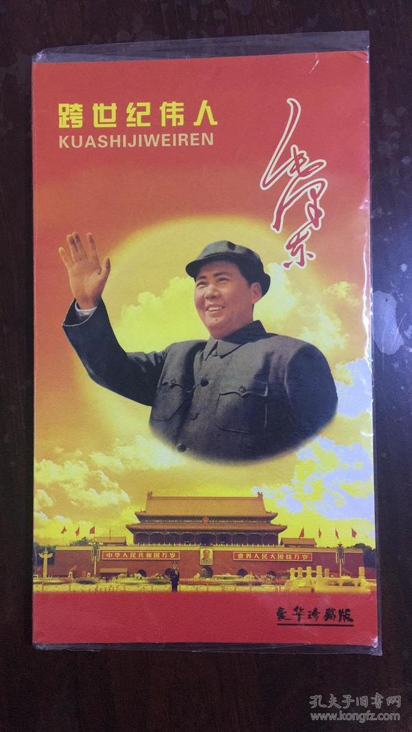 跨世纪伟人,毛泽东毛主席像章板册,三开(120枚)喜欢别错过