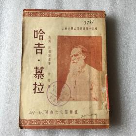 古典文学名著选译第十四种 哈吉·慕拉 上海财政局藏书 初版 仅3000册