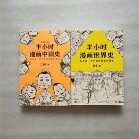 半小时漫画世界史.半小时漫画中国史 2本合售