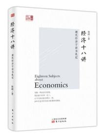 ML现代经济学读书札记:经济十八讲(精装)