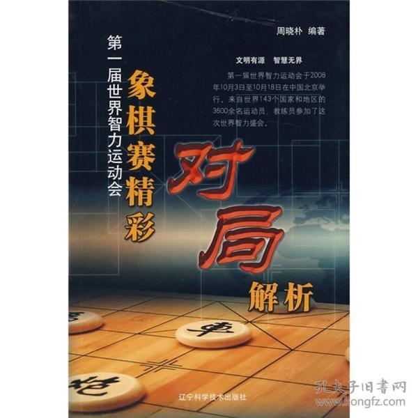 第一届世界智力运动会象棋赛精彩对局解析
