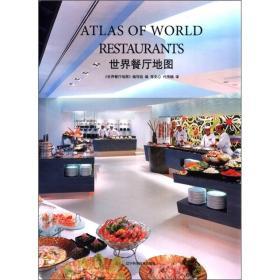 世界餐厅地图