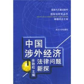 中国涉外经济法律问题新探 余劲松 武汉大学出版社