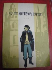 歌德 侯浚吉译《少年维特的烦恼》上海译文出版社8品