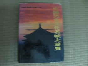 中国历史文化名城大辞典,下