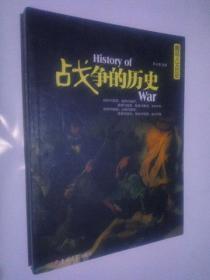 战争的历史