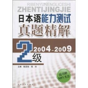 日本语能力测试真题精解(2级)(2004-2009)