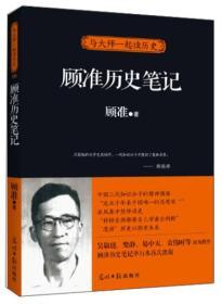 顾准历史笔记(修订版)