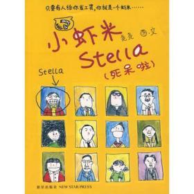 小虾米Stella