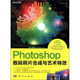 Photoshop数码照片合成与艺术特效(全彩)
