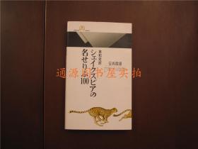 日文原版书:英和对訳 安西彻雄(平成13年,没有印章字迹勾划)