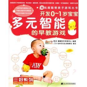 越玩越聪明亲子游戏丛书 开发0-1岁宝宝多元智能的早教游戏
