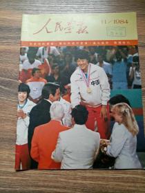 人民画报 1984.11