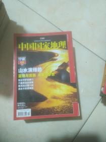中国国家地理  2010年2期  总第592期   宁夏专辑   下册