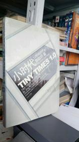 小时代1.0折纸时代【未开封】