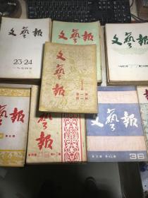 文艺报 (1948年9月总第一期 至1954年12月总124期缺总第六期 有合刊 共121本合售)