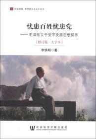忧患百姓忧患党:毛泽东关于党不变质思想探寻(修订版·大字本)