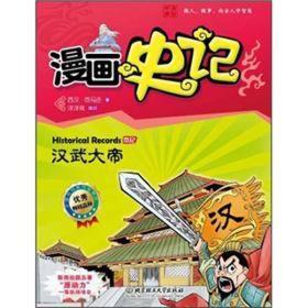 漫画中国·漫画史记:汉武大帝(新闻出版总署向全国青少年推荐百种优秀图书)