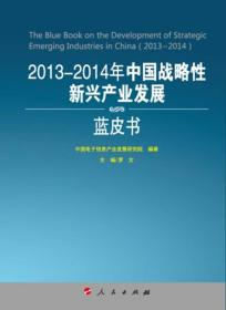 2013-2014年中国战略性新兴产业发展蓝皮书(2013-2014年中国工业和信息化发展系列蓝皮书)