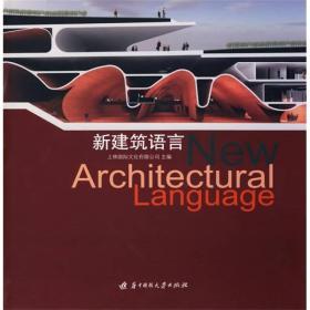 新建筑语言