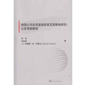 跨国公司在华直接投资及其影响研究:从宏观到微观武汉大学周伟、吴先明、[法]阿德勒·本·约瑟夫(Adel Ben Youssef) 著9787307151581