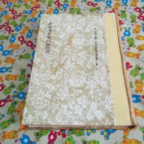 康南海手写脱险经过(精装,1971年初版)