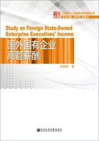 送书签lt-9787509777237-国外国有企业高管薪酬