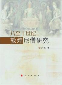 正常发货 八至十世纪敦煌尼僧研究
