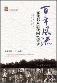 百年风流:文化名人后代回忆实录(名门之后)