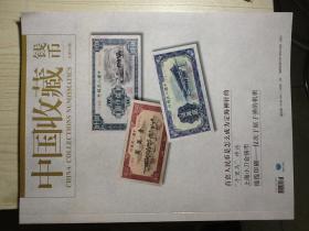 中国收藏钱币 杂志 2018年2期总第49期