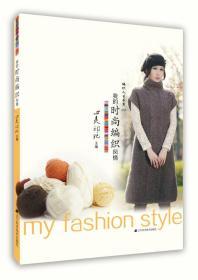 编织人生书系03:我的时尚编织风情