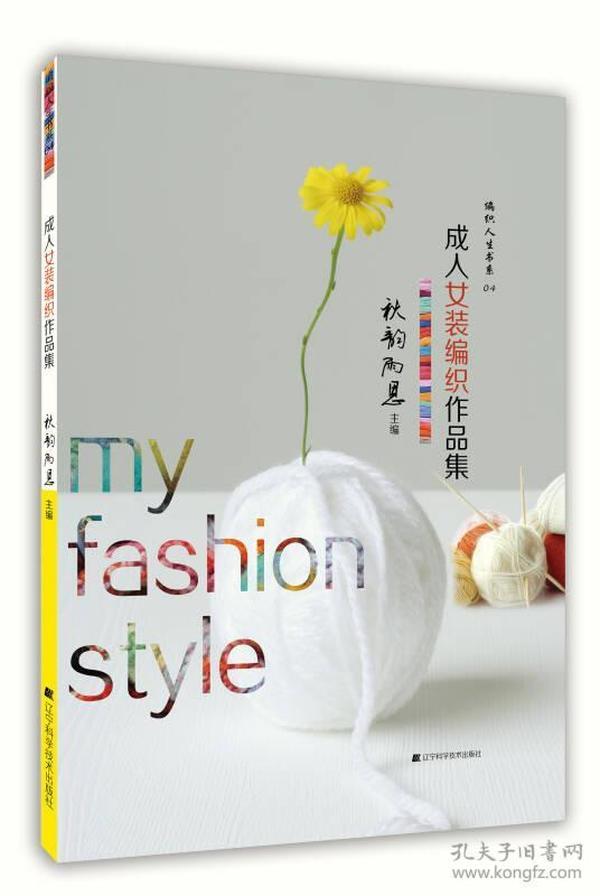 编织人生书系04:成人女装编织作品集