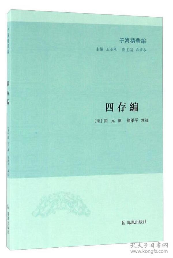 四存编 专著 (清)颜元撰 徐雁平点校 si cun bian
