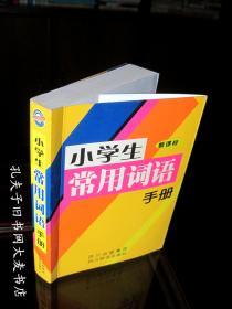 《小学生常用词语手册(新课标)》