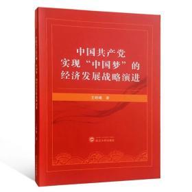 """中国共产党实现""""中国梦""""的经济发展战略演进武汉大学王晓曦9787307198289"""