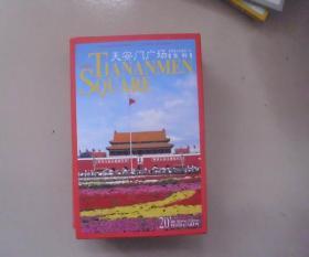 明信片 世界最大的城市广场集粹 天安门广场 全套20张 库存书